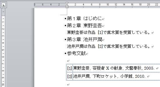 情報処理技法(リテラシ)II 第9回