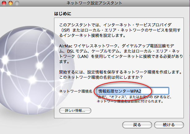 「はじめに」の画面が表示されたら、「ネットワーク環境名: 」の欄にDocodemo-Netの設定とわかる名前 (``情報処理センター''など))を入力し、「続ける」をクリック