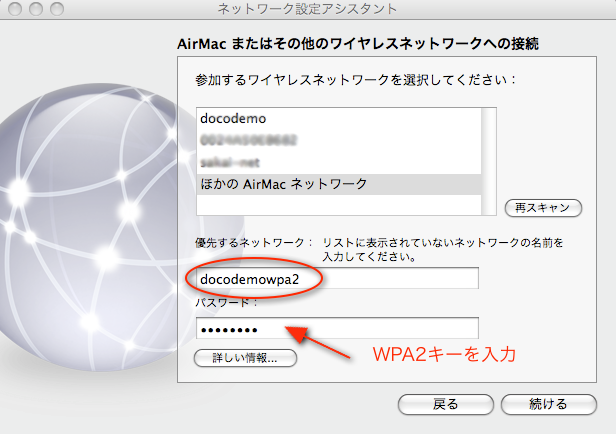 「Wi-Fiパスワード (WPA2キー)等の設定画面」を参照してWi-Fiパスワード (WPA2キー)等を設定
