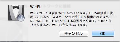 「Wi-Fiが「切」になっています、の画面 「OK」をクリックして「入」にします。