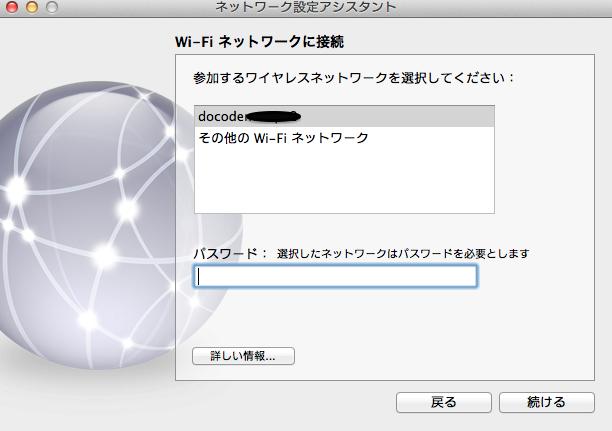 「その他のWi-Fiネットワークに接続」を選択