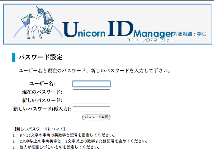 ユーザサポートのログイン画面