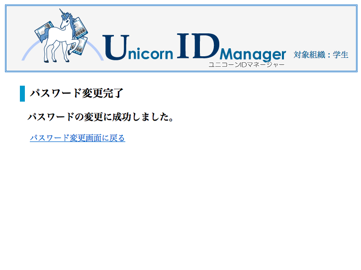 パスワードの変更完了「パスワードの変更に成功しました。」画面