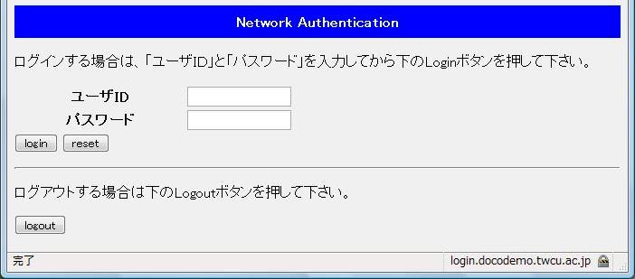 「logout」ボタンをクリック
