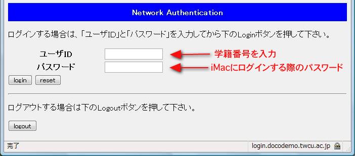 「Login(Web認証)の画面」が表示