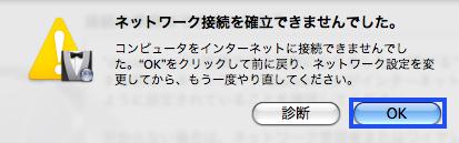 「ここで、「ネットワーク接続を確立できませんでした。」の画面が出た場合は、30秒程をおいて「OK」をクリック