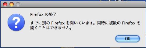 firefox起動時に「すでに別のFirefoxを開いています」と表示