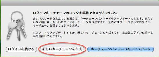 「ログインキーチェーンのロックを解除できませんでした」 メッセージウィンドウで「新しいキーチェーンを作成」をクリックする