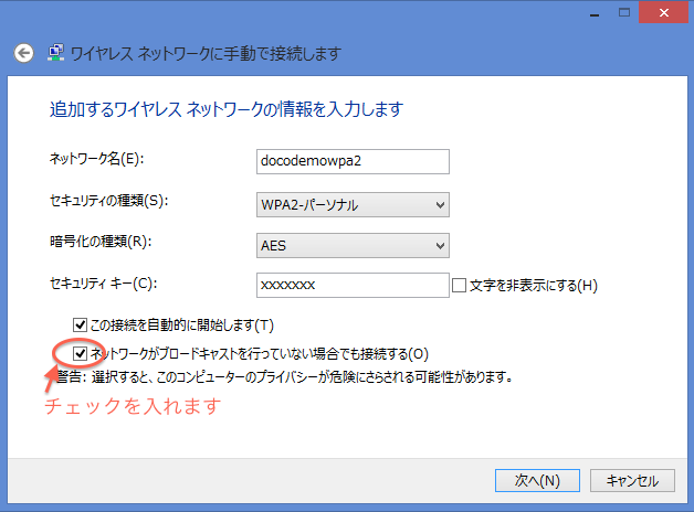 「追加するワイヤレスネットワークの情報を入力します」の画面